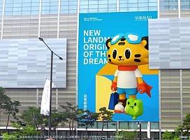华南MALL购物中心 品牌IP设计