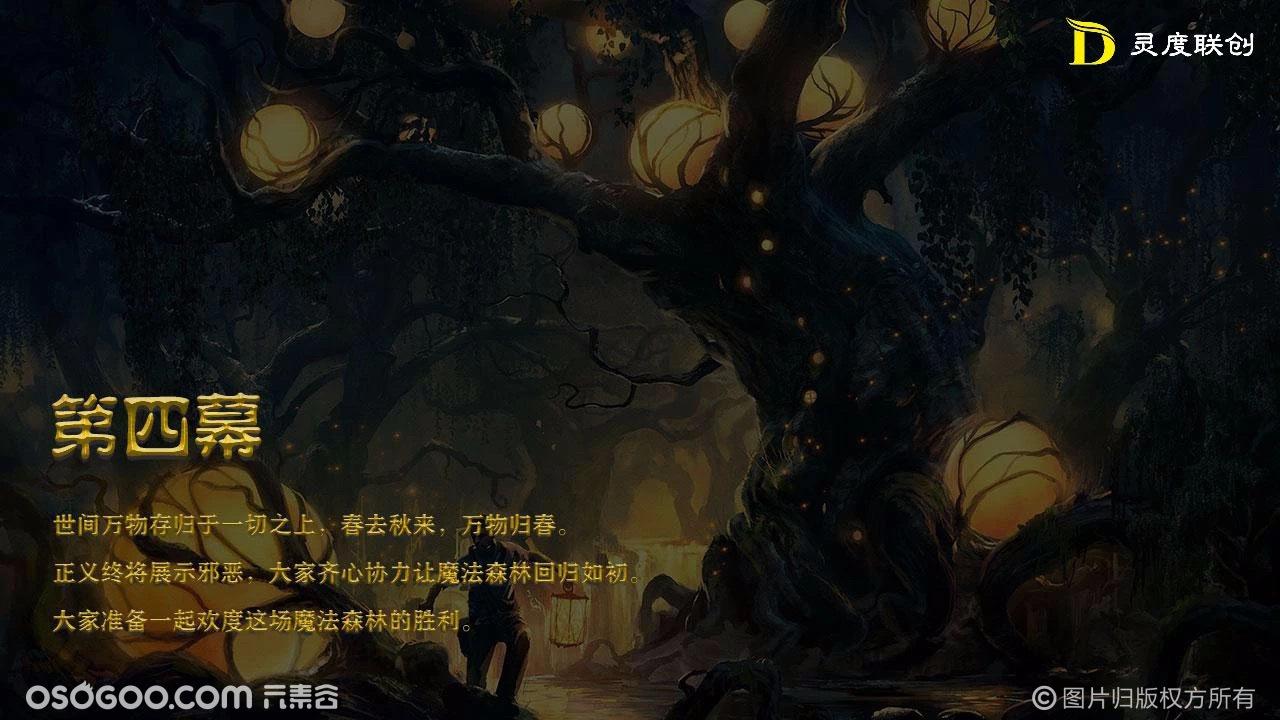 《独角兽魔法森林》原创卡通形象IP魔幻儿童剧