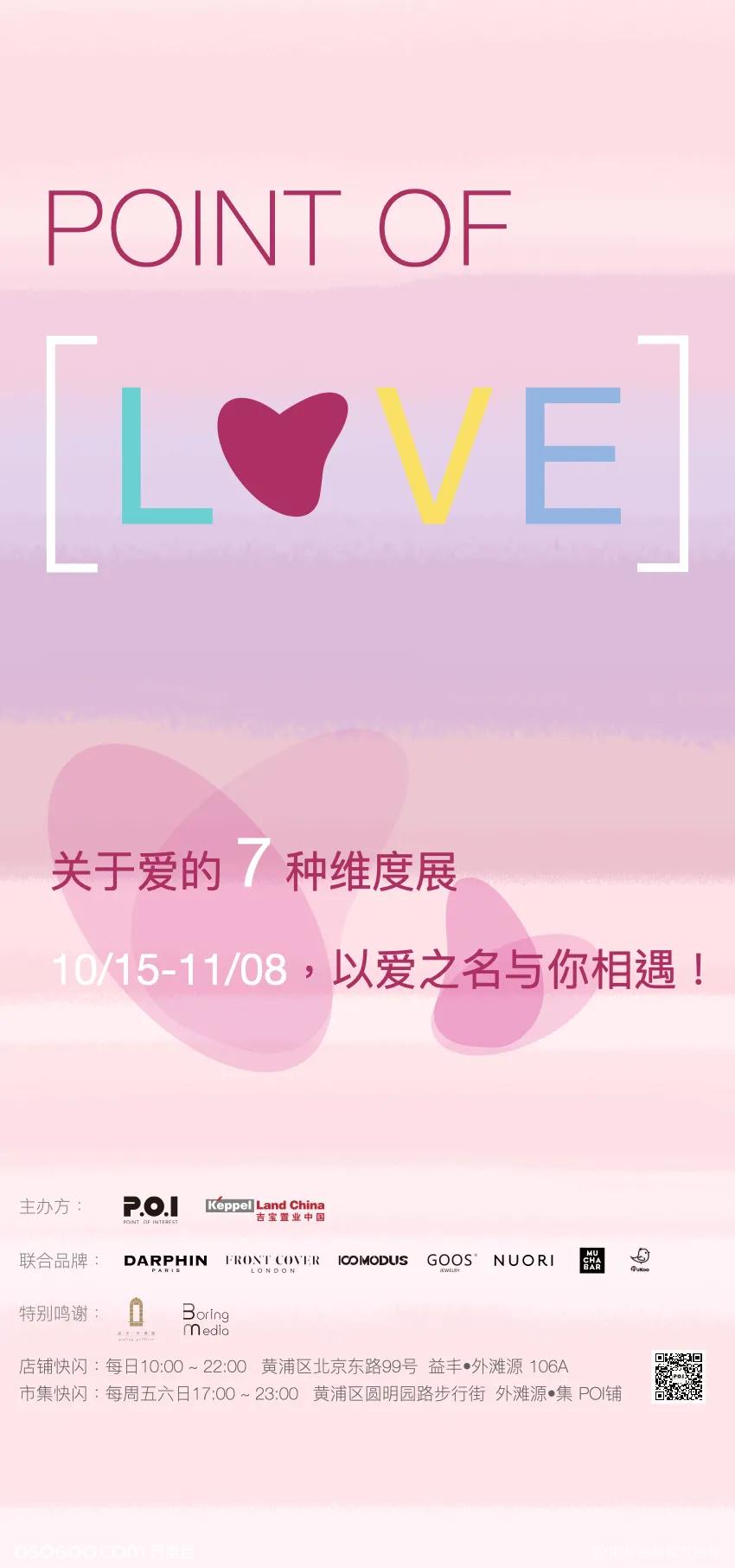 Point of Love主题展|解锁爱的七种维度