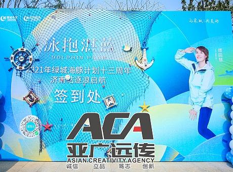"""2021亚广远传&绿城·春来晓园 """"泳抱湛蓝 """"海豚计划"""