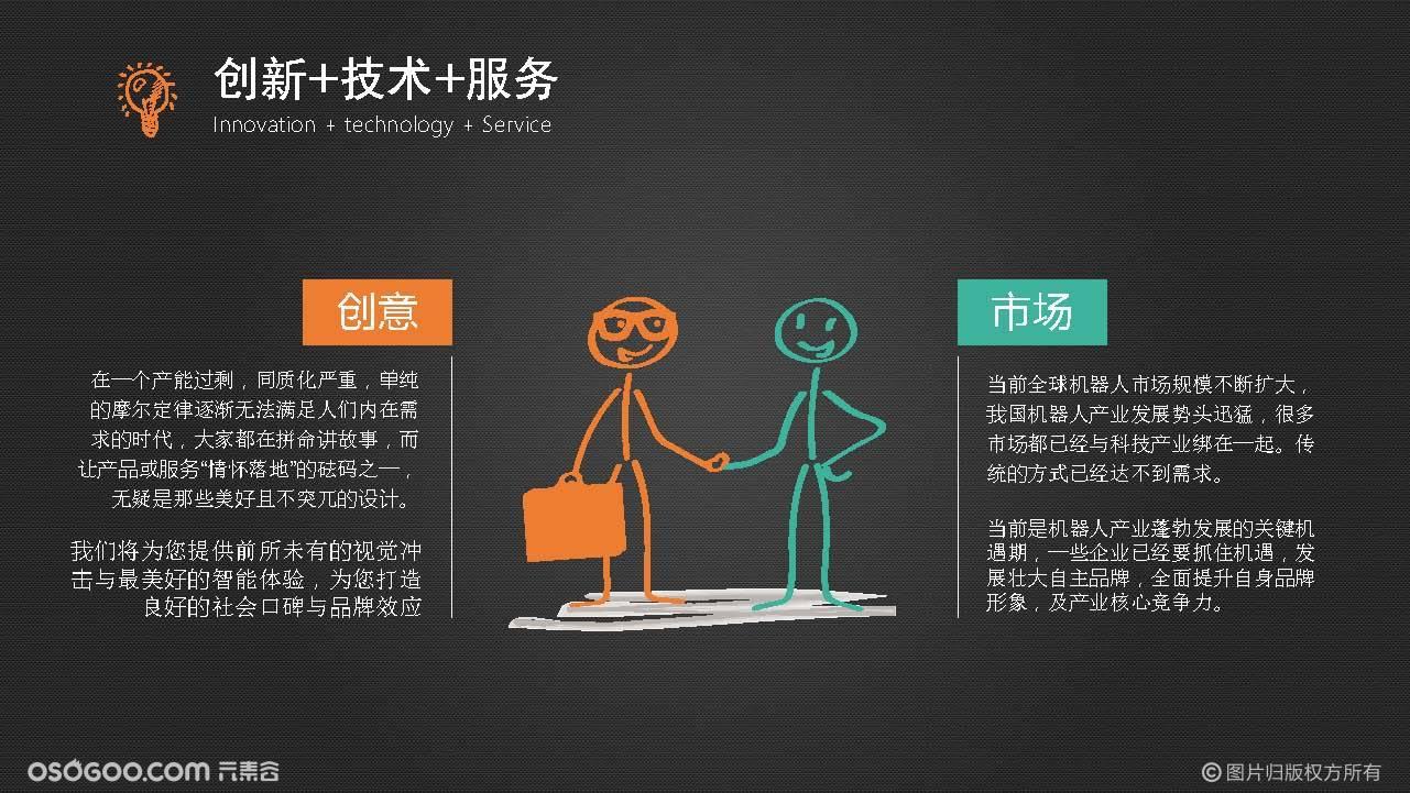 泽高科技-5大机器人嘉年华方案分享