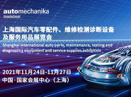 2021法兰克福汽配展-汽车装饰展-汽车养护展-轮胎轮毂展