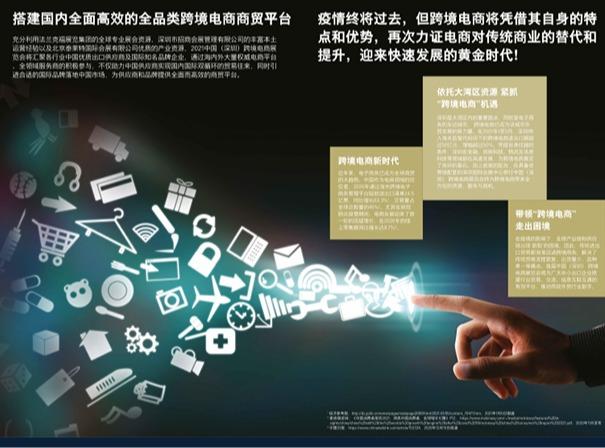 2022年中国(深圳)跨境电商展览会CCBEC