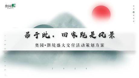 交付交房活动策划方案(新中式/国风)