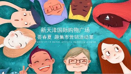 新天泽国际购物广场荟春夏趣集市营销活动案