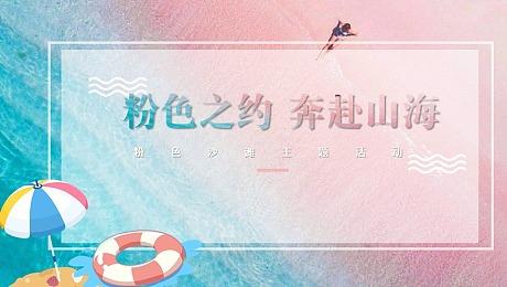 五一粉色沙滩主题活动