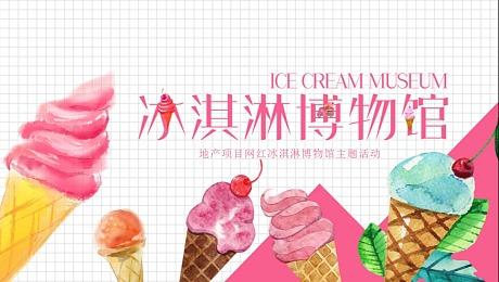 网红冰淇淋博物馆主题题活动策划方案