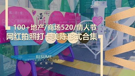 100+份地产商场520告白季网红打卡拍照美陈形式合集方案