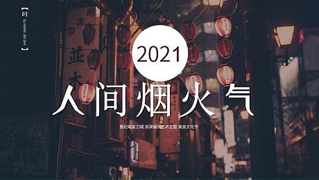 人间烟火气 民艺主题 京津冀美食文化节 暖场活动策划案