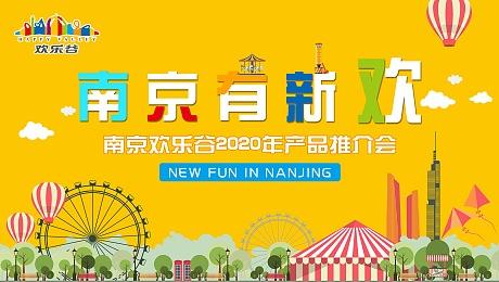 南京欢乐谷2020产品推介会
