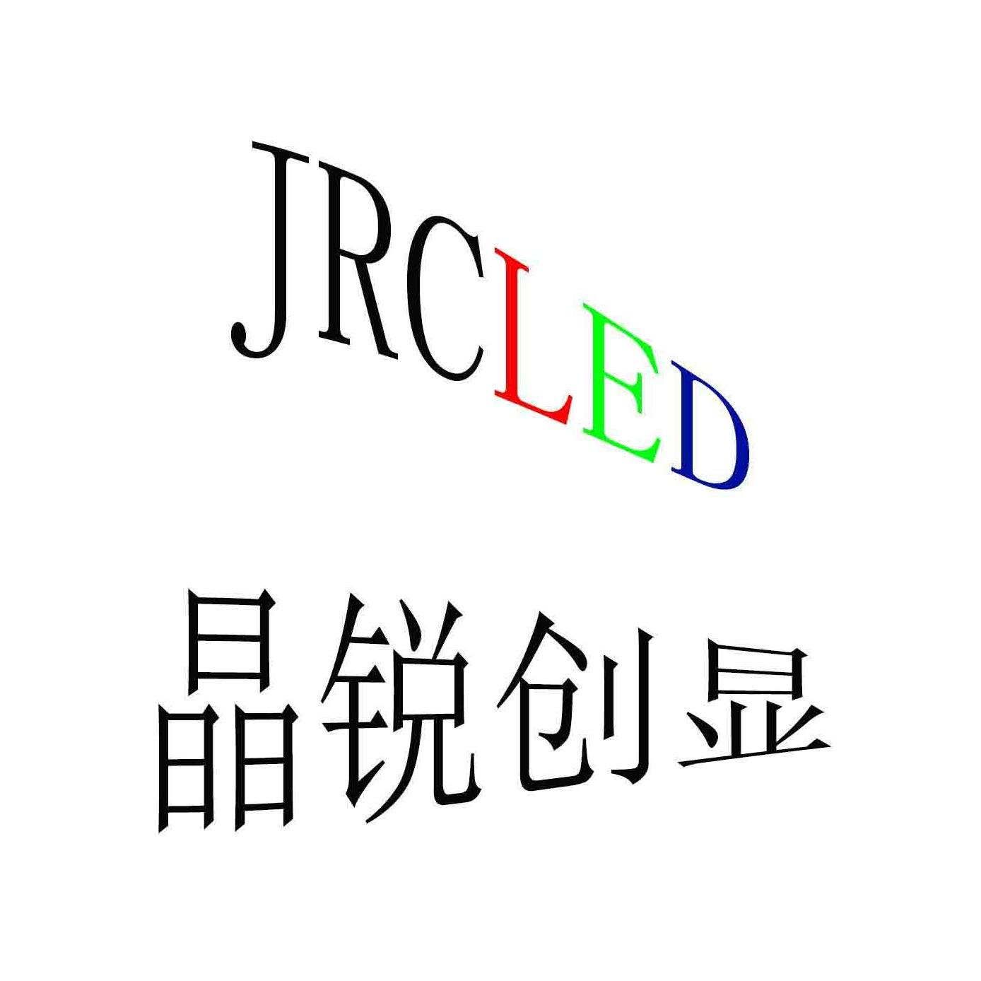 晶锐创显JRCLED