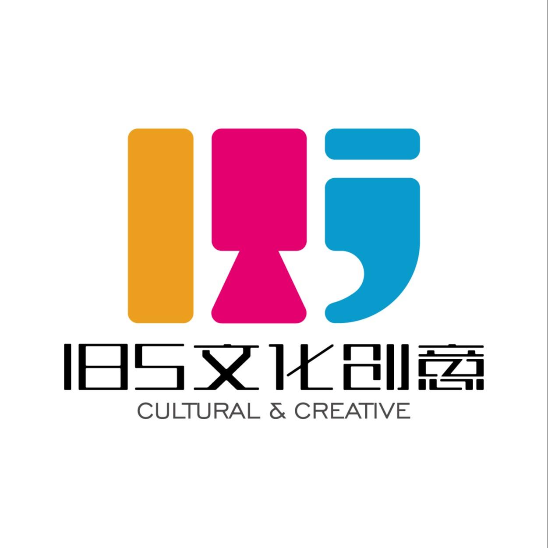 185文化创意机构